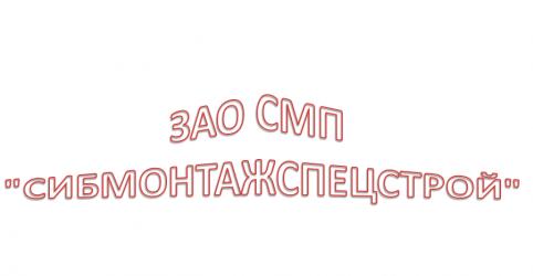 ЗАО СМП СИБМОНТАЖСПЕЦСТРОЙ