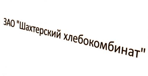 ЗАО Шахтерский хлебокомбинат