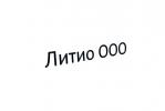 Литио ООО