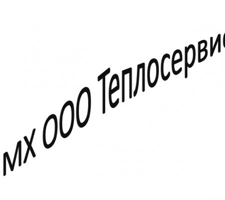 МХ ООО Теплосервис