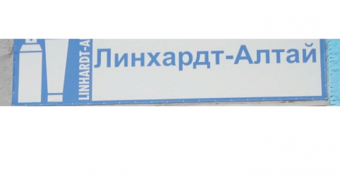 ООО Линхардт-Алтай