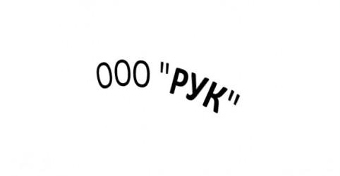 ООО РУК