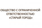 ООО Старый город