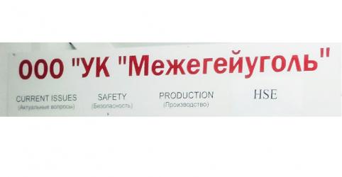 ООО УК Межегейуголь