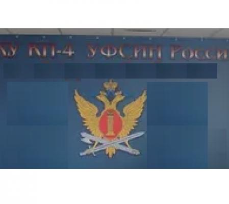 ФКУ УФСИН