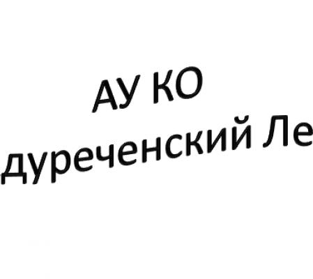 АУ КО «Междуреченский лесхоз»