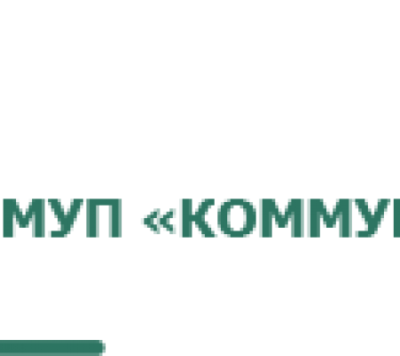 МУП «Коммунальщик»