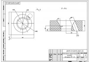 Комплект горелочных камней для горелки ГМГ-1,5 чертеж 1