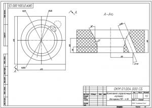 Комплект горелочных камней для горелки ГМГ-4(5) чертеж 1