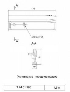 Уплотнение переднее правое Т24.01.205 (770 руб.)