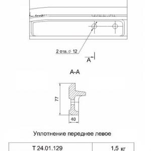 Уплотнение переднее левое Т24.01.129 (770 руб.)