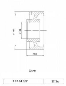 Шкив Т 91.04.002 (7900 руб.)