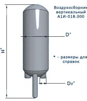 Воздухосборник А1И (5.903-20) вертикальный с эллиптическим днищем