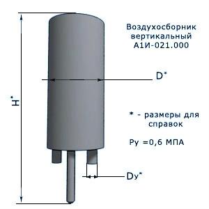 Воздухосборник А1И (5.903-20) вертикальный с плоским днищем